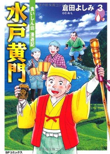 水戸黄門食いしん坊漫遊記 3 (SPコミックス)
