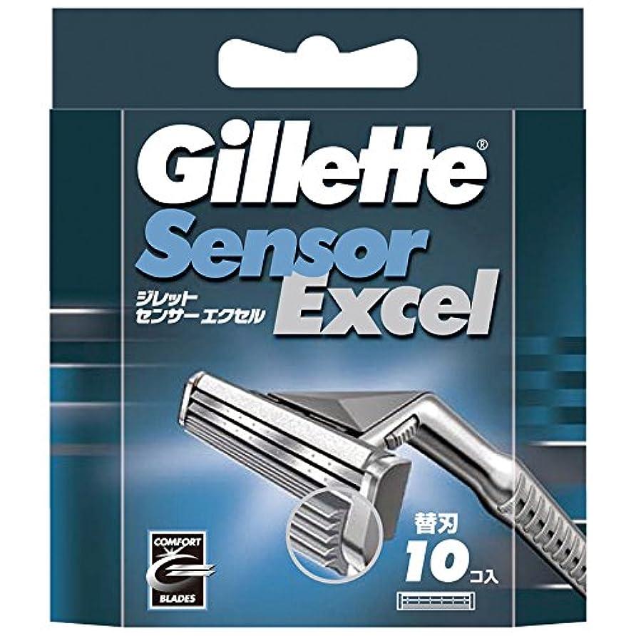 不安柔らかい研究所ジレット センサーエクセル 髭剃り 替刃 10個入