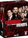 クリミナル・マインド/FBI vs. 異常犯罪 シーズン8 コレクターズ BOX Part2 [DVD]