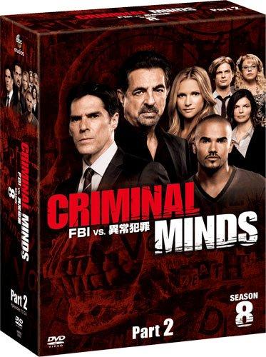 クリミナル・マインド/FBI vs. 異常犯罪 シーズン8 コレクターズ BOX Part2 [DVD]の詳細を見る