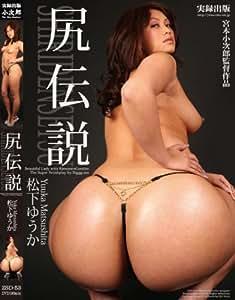 ZSD-53 尻伝説 松下ゆうか [DVD]