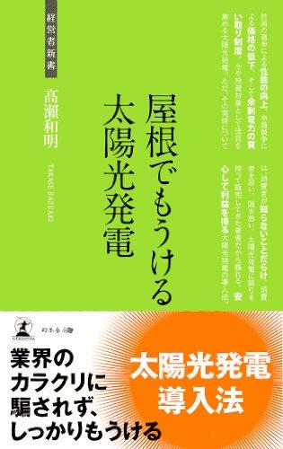 屋根でもうける太陽光発電 (経営者新書)