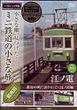 ミニ鉄道の小さな旅(関東編) Vol.2 江ノ電 湘南の風に誘われて~江ノ島編 [DVD]