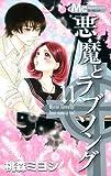 悪魔とラブソング 11 (マーガレットコミックス)