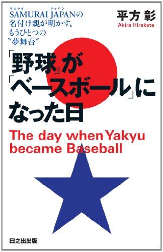 「野球」が「ベースボール」になった日の詳細を見る
