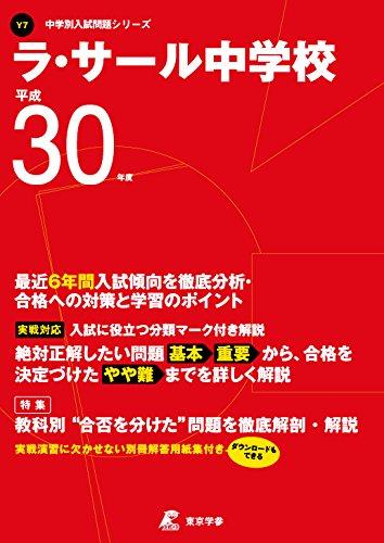 ラ・サール中学校 H30年度用 過去6年分収録 (中学別入試問題シリーズY7)
