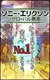 ソニー・エリクソン 〜グローバル携帯〜: かつて日本のケータイが全米でNo1になった