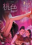 桃色 Colour Blossoms  (ユニバーサル・セレクション2008年第9弾) 【初回生産限定】 [DVD]