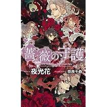 薔薇の守護 (SHYノベルス278)