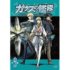 ガラスの艦隊 第9艦 通常版 [DVD]