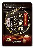 【健康家族】 熟成黒酢にんにく (1粒の内容量255mg×62粒)