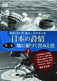 日本の詩情 第二集『地に根づく営みと技』第5巻[DVD]