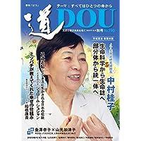 季刊『道』190号 (2016秋号)