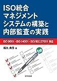 ISO統合マネジメントシステムの構築と内部監査の実践: ISO 9001・ISO 14001・ISO/IEC 27001対応
