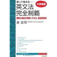 歌って覚える 英文法完全制覇(CD付)