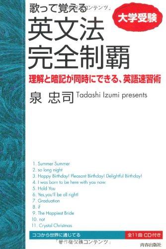 歌って覚える 英文法完全制覇(CD付)の詳細を見る