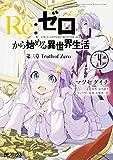 Re:ゼロから始める異世界生活 第三章 Truth of Zero 4 (MFコミックス アライブシリーズ)