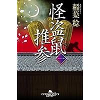 怪盗鼠推参 一 (幻冬舎時代小説文庫)