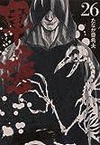 軍鶏(26) (イブニングKC)