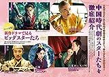 中国時代劇ドラマ&スター完全ガイド (キネマ旬報ムック) 画像