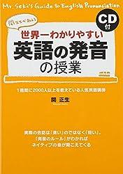 CD付 世界一わかりやすい 英語の発音の授業