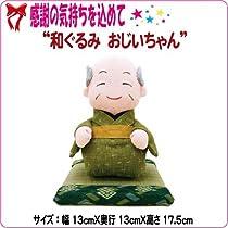 """【敬老の日ギフト】 """"和ぐるみ おじいちゃん"""" 40-502"""