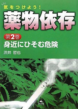 気をつけよう!薬物依存〈第2巻〉身近にひそむ危険