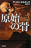 原始の骨(ハヤカワ・ミステリ文庫)