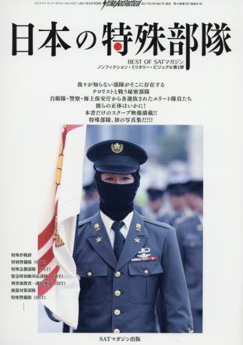 日本の特殊部隊 2017年 03 月号 [雑誌]: ストライクアンドタクティカルマガジン 別冊
