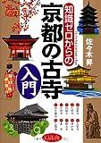 知識ゼロからの京都の古寺入門