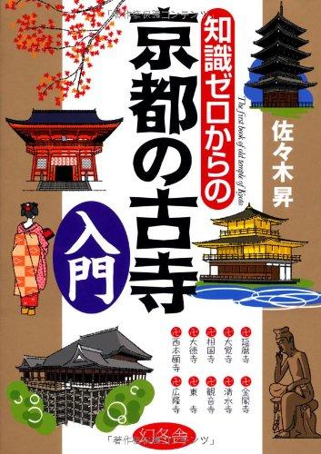 知識ゼロからの京都の古寺入門の詳細を見る