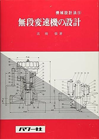 無段変速機の設計 (機械設計法)