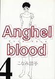 Anghel blood (アンヘル・ブラッド) (4) (ウィングス・コミックス)