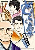 どうらく息子 第6集 (ビッグコミックス)