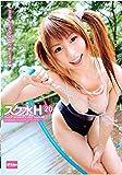 スク水H* 20 [DVD]