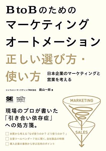 BtoBのためのマーケティングオートメーション 正しい選び方・使い方 日本企業のマーケティングと営業を考えるの詳細を見る