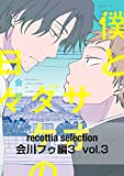 recottia selection 会川フゥ編3 vol.3 (B's-LOVEY COMICS)
