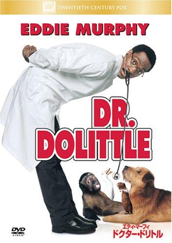 ドクター・ドリトル [DVD]の詳細を見る