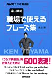 NHKラジオ英会話 遠山顕の職場で使えるフレーズ集