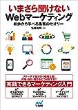 マイナビ出版 佐藤 和明 いまさら聞けないWebマーケティング 初歩から学べる集客のセオリーの画像