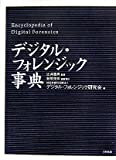 デジタル・フォレンジック事典