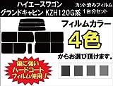 TOYOTA トヨタ ハイエースワゴン グランドキャビン カット済みカーフィルム KZH120G系/ダークスモーク