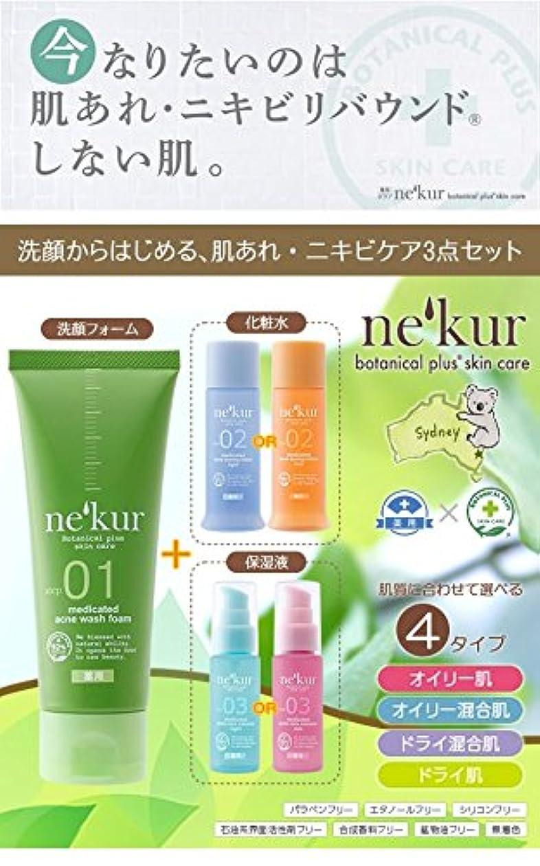 トーク若さ人質ネクア(nekur) ボタニカルプラススキンケア 薬用アクネ洗顔3点セット ■4種類の内「ドライ肌セット」のみです