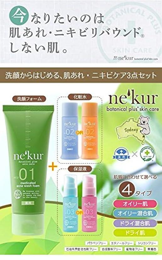 土器デザート誓約ネクア(nekur) ボタニカルプラススキンケア 薬用アクネ洗顔3点セット ■4種類の内「ドライ肌セット」のみです