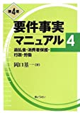 要件事実マニュアル 第4巻(第4版) 過払金・消費者保護・行政・労働