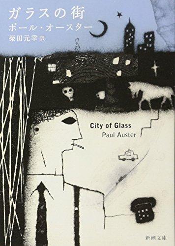 ガラスの街 (新潮文庫)の詳細を見る