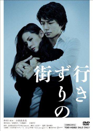 行きずりの街 [DVD]