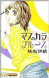 マスカラブルース / 咲坂 伊緒 のシリーズ情報を見る
