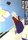 おやすみ、テディ・ベア (下) (角川文庫 (6322))