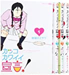 カッコカワイイ宣言! コミック 1-4巻 セット (ジャンプコミックス)